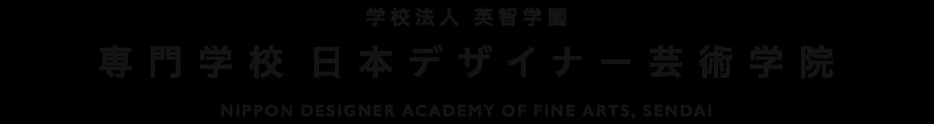 仙台の専門学校|ニチデ イラスト 漫画 アニメ デザイン 写真