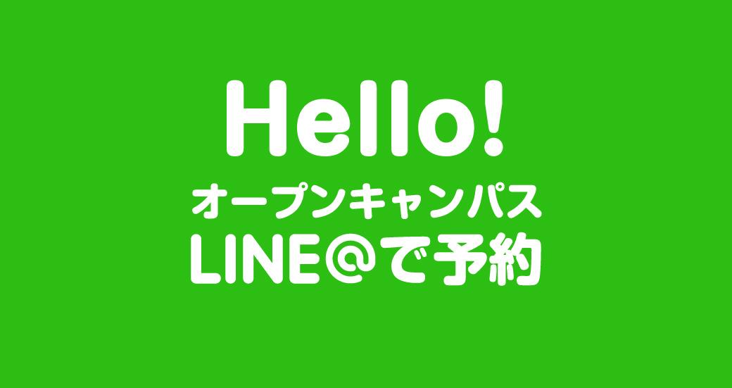 LINE`でオープンキャンパス予約