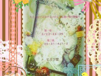 ヒミツ埜「昭和の日」イベント情報