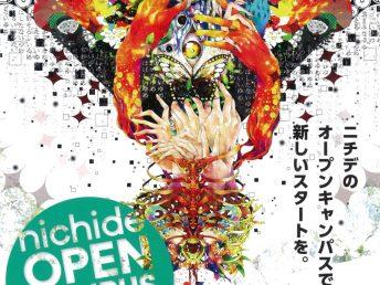 今週の日曜日は、ニチデのオープンキャンパスです!