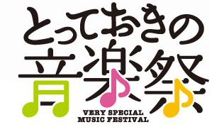 明日はとっておきの音楽祭♪