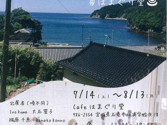 在校生参加イベント「海のこけし展」