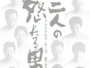 【十二人の怒れる男公演】仙台座☆プロジェクト