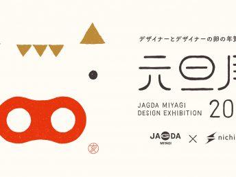 JAGDA宮城地区デザイン展2018「元旦展」
