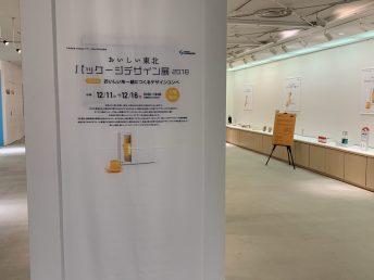 おいしい東北パッケージデザイン展が最終日です☆