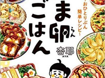 ニチデ卒業生・杏耶先生の単行本『たま卵ごはん』が5/31に発売されました!