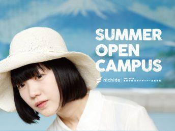 日曜日はニチデオープンキャンパスを開催します♪