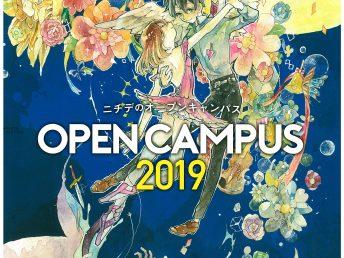 6月9日はオープンキャンパスです!