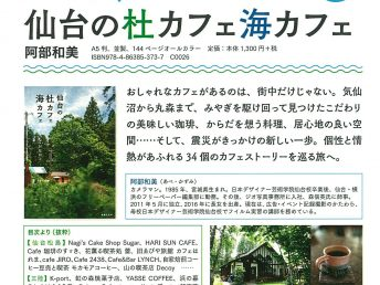 8月に阿部和美先生の新刊が発売されます!!