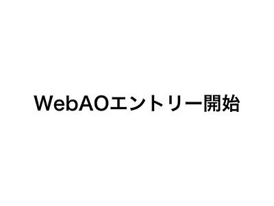 承認型WebAOエントリー開始