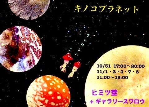 キノコプラネット【講師・卒業生・在学生イベント】